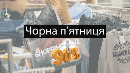Україна теж долучиться до акції Чорна п'ятниця 2019 - фото 1