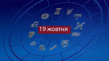 Читайте гороскоп українською на 19-10-2018 - фото 1