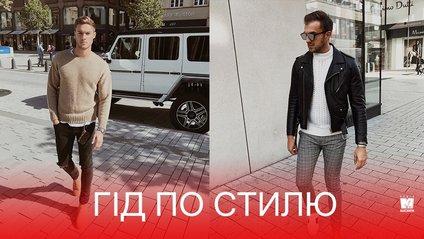 Обери свій look: найкращі чоловічі образи тижня, які ти заціниш - фото 1