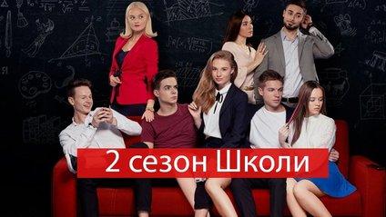 Дивіться 2 сезон серіалу Школа! - фото 1