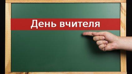 Якого числа День учителя - фото 1