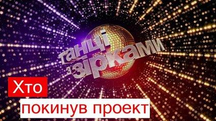 Хто покинув шоу у восьмому прямому ефірі Танці з зірками - фото 1