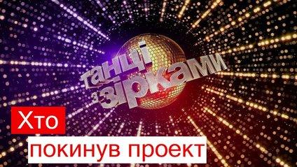 Хто покинув шоу у дев'ятому прямому ефірі Танці з зірками - фото 1