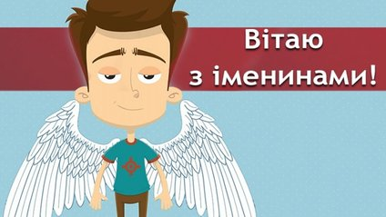 Красиві вітання Олегові на українській мові - фото 1