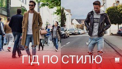 Як правильно порвати чоловічі джинси - фото 1