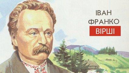 Вірші Івана Франка для дітей і дорослих - поезії про Україну та ... 0313ba02f3836