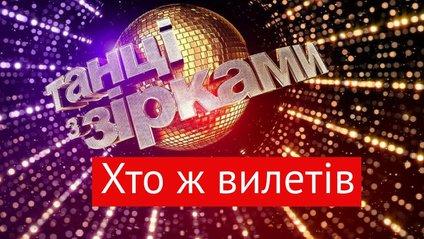Хто покинув шоу у десятому прямому ефірі Танці з зірками - фото 1
