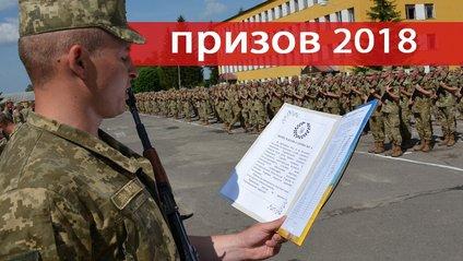 Осінній призов в Україні - фото 1