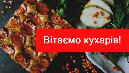Привітання з Днем Кухаря 2019 - фото 1