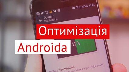 Оптимізувати Android-смартфон просто - фото 1