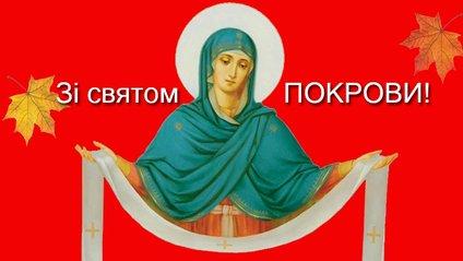 Вітання з святом Покрови - фото 1