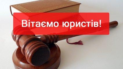 Вітання на День юриста українською мовою - фото 1
