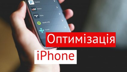 Ваш iPhone буде працювати швидше - фото 1