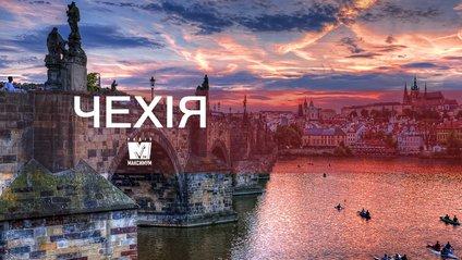 Чехія – чудова країна для осіннього відпочинку - фото 1