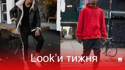 Обери свій look: ефектні чоловічі образи тижня, які варті уваги - фото 1