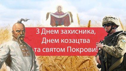 Привітальна картинка зі святами 14 жовтня - фото 1