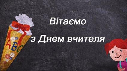 Картинка з Днем вчителя на українській мові - фото 1
