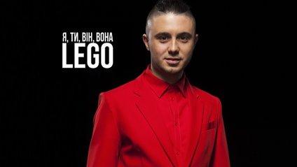 Прем'єра кліпу Антитіла - Lego - фото 1