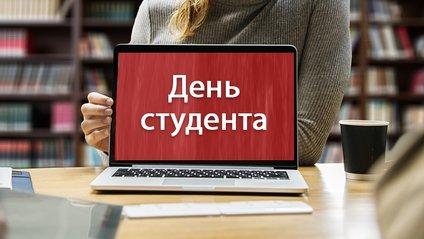 Міжнародний день студентів - фото 1