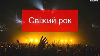 Нові рок-пісні листопада - фото 1