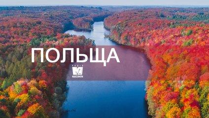 Польща – чудова країна для осіннього відпочинку - фото 1
