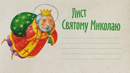 Як написати лист до Миколая - фото 1