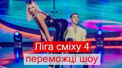 Стоянівка – переможці шоу Ліга сміху 4: відео виступу у фіналі - фото 1