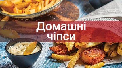 Як зробити домашні чіпси смачно і правильно - фото 1