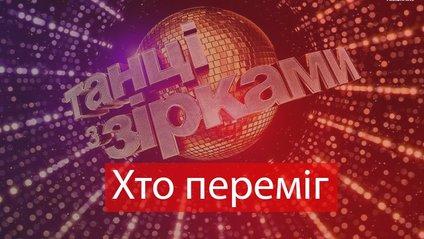 Переможець Танців з зірками - фото 1