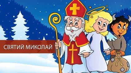 Вірші до Святого Миколая для дітей і дорослих - ТОП 40 поезій ... 2fb42558e1382