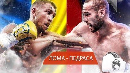 Ломаченко vs Педраса - фото 1