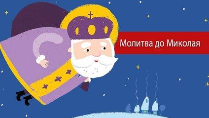 Молитви до Миколая - фото 1