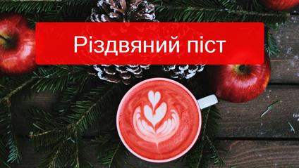 Все про Різдвяний піст 2018-2019 - фото 1