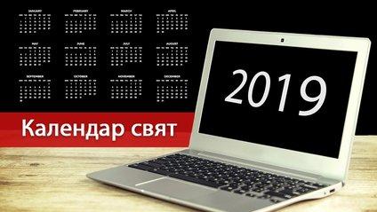 Коли будуть свята та вихідні 2019 в Україні - фото 1
