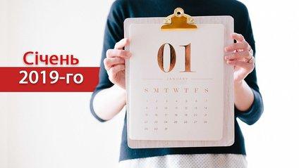 Календар вихідних у січні 2019 - фото 1