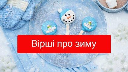 Вірші про зиму українською мовою - фото 1