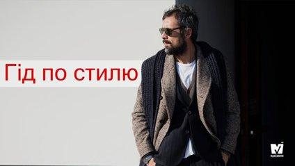 Чоловіча мода  як одягатися чоловікам стильно взимку - Радіо Максимум 1ec1b216e9111
