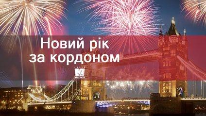 Де зустріти Новий рік 2019 за кордоном - фото 1