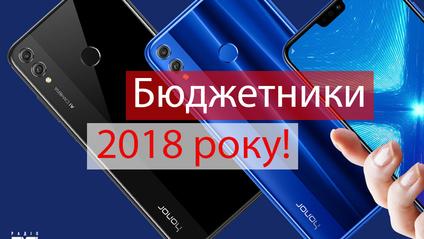 Найкращі бюджетні смартфони року - фото 1