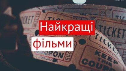 Підбірка фільмів про незрячих - фото 1