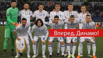 Динамо приймає Ренн - фото 1