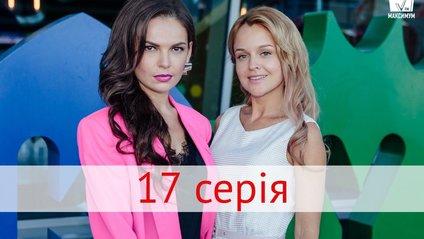 Серіал Дві матері 17 серія - фото 1