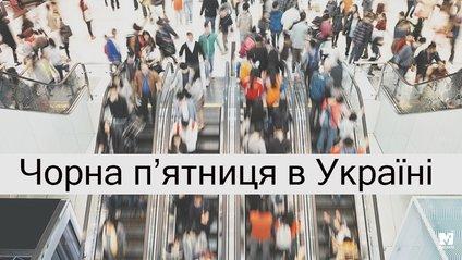 Чорна п'ятниця в магазинах України - фото 1