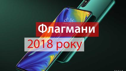 Топові смартфони 2018 року - фото 1
