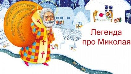День Святого Миколая - фото 1