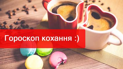 Читайте любовний гороскоп на 2019 рік на українській мові - фото 1