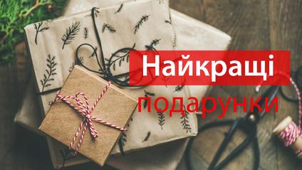 Подарунки для дівчини до Нового року - фото 1