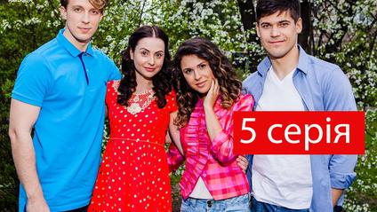 5 серія Серіал Жити заради - фото 1