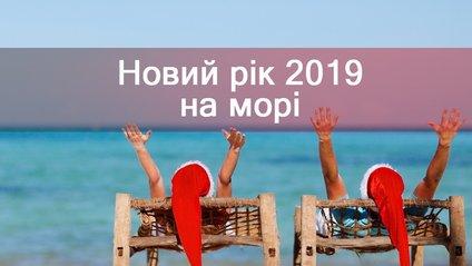 Як зустріти Новий рік 2019 на морі - фото 1