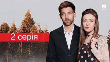 Серіал За правом любові 2 серія – дивитися онлайн 11-12-2018 - фото 1